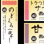 田中鮮魚店 様[山口県宇部市]