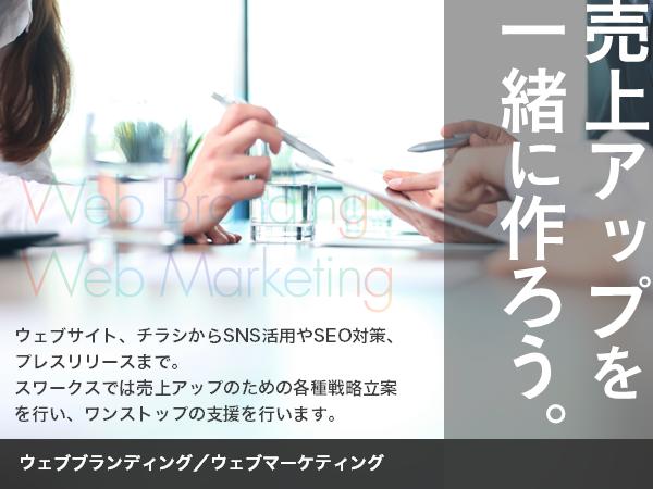 山口市(山口県)のウェブ制作会社スワークスです。山口県を中心に福岡県、広島県、島根県など全国各地からのご依頼をお受けしております。